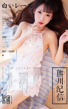 果团网Girlt  2018.01.06 No.012 熊川纪信